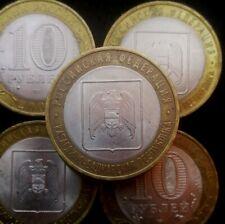 Russia 10 rubles 2008 Kabardino-Balkar Republic SPMD Bi-Metallic coin  Y# 991
