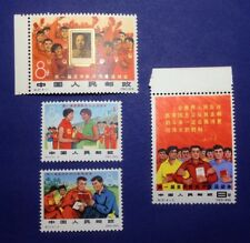 "1966' China Stamps Set Of ""Culture Revolution"" Games (4) OG Unused"