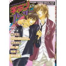 Gakuran vs Blazers / YAOI Manga Anthology