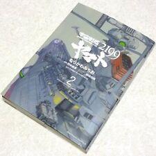SPACE BATTLESHIP YAMATO 2199 Manga Book #02 Star Blazers SF TV Anime Comic Mint