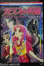 JAPAN Glass Mask Garasu no Kamen Comic Fan Book 2010