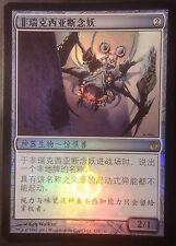 Révocateur Phyrexian PREMIUM / FOIL Japonais - Japanese Revoker - Magic Mtg