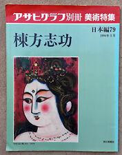 New listing Shiko Munakata Catalog 1994