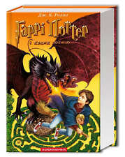 Ukrainian Book - Harry Potter and the Goblet of Fire  J. K. Rowling