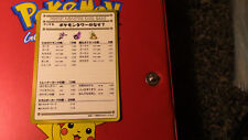 Japanese Vending Series 3 III Puzzle / Pokemon Tower? no. 1 NM / MINT