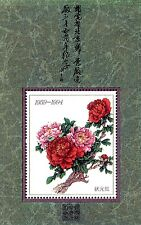 PRC CHINA Beijing Stamp Factory 35th Anniversary Peony