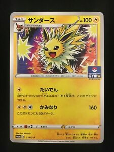 Rare Japanese Pokémon Card Gym Event Promo  - Jolteon - 114/S-P  - LC P&P MINT