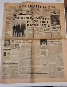 Greek Newspaper ΝΕΑ ΠΟΛΙΤΕΙΑ Is.76 1968 Brigitte Bardot, F. Straus, USA Politics