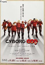 Cyborg 009 : Call of Justice  Promotional Poster