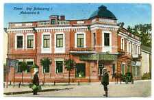 Russian Imperial Polish Town View Kowel PC 1916 German Soldiers House Stamp