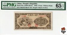 织布! China Banknote 1949 5 Yuan, PMG 65EPQ, Pick#813a, SN:37461073