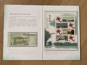 Chinesisches Geld & Briefmarken Neu