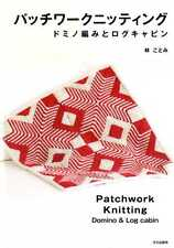 Patchwork Knitting Domino and Log Cabin by Kotomi Hayashi - Japanese Book SP3
