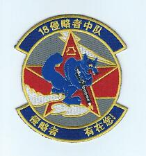 18th AGGRESSOR SQUADRON #3 CHINESE !!THEIR LATEST!! patch