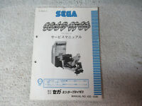 "japanese SCUD RACE 50"" DLX    arcade game manual"