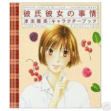 Kare Kano Chracter Art Book Manga Anime Hana to Yume