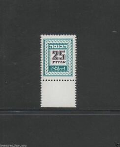 ISRAEL Tax Revenue Tab Stamp  25 ag Turquoise R-71a  MNH 6th Issue