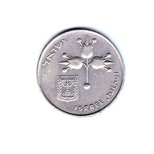 1 One Lira Rare Israeli Coin From The Israel Pound 63 Series 1963-79 Israel 1979