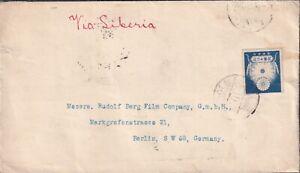 1924 JAPAN SINGLE 20S blue HIGHEST VALUE VIA SIBERIA to BERLIN