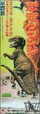 VALLEY OF GWANGI Japanese STB movie poster 20x57 JAMES FRANCISCUS GILA GOLAN NM