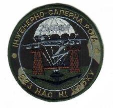 PATCH MILITARY ARMY UKRAINE - BOMB EOD SAPPER SPECIAL 25 SQUAD - ORIGINAL! .