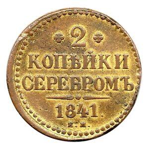 C# 145.1 - 2 Kopecks Serebrom - Nikolai I - Russia 1841 EM (F)