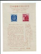 JAPAN Sc 381a NG  Lot 571 Inauguration of the Constitution of May 3, 1947