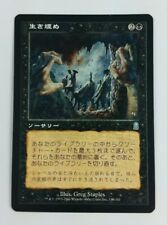 MtG NEW JAPANESE Buried Alive - Odyssey