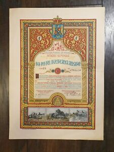 Romania Bond Share 100Lei 1945
