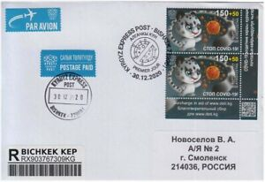 2020 Kyrgyzstan   Snow leopard Fauna FDC  Int. Registered mail
