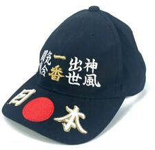 Men's Black Hat Japanese Words One Size Adjustable