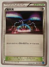 Magnetic Storm | 磁気嵐 080/080 JAPANESE Pokémon XY2 Wild Blaze BUY2GET1FREE