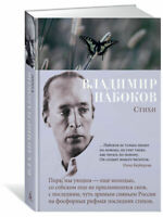 Nabokov.Poems.Poetry.Book In Russian.Hardcover.Набоков.Стихи.Поэзия.20 Век.