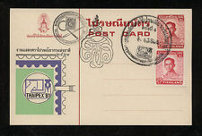 Thailand  postal card   uprated used    Thaipex  1981        APL0301