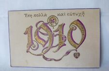 Antique 1909 Made in Germany Postcard - Luxury Gold New Year greetings