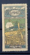 9210 Russia, WWI, Donation st. MH 10 kop. from St.Peersburg in 1914 for soldiers