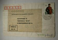 China PRC Domestic Letter Cover 1995 Used Sc# 2477