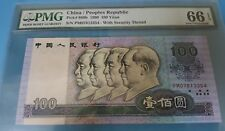 1990 China 100 Yuan PMG66 EPQ GEM UNC <P-889b>