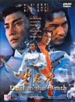 Duel To The Death -- Hong Kong Kung Fu Martial Arts Action movie DVD - NEW DVD