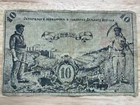 1918 Russia Eastern Siberia 10 Ten Rubles W/Stamp, S1181, Free Shipping