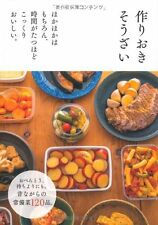 In Japanese Make Every Side Dish Obento Old-fashioned Standing Greens 120 Goods