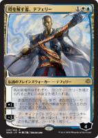 Japanese MTG - Teferi, Time Raveler (ALTERNATE ART) - NM War of the Spark
