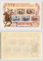 Russia USSR 1958 SC 2095-2099 MNH Souvenir Sheet. g1706