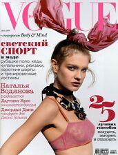 Natalia Vodianova VOGUE Russia #6 2009 fashion celebrity monthly