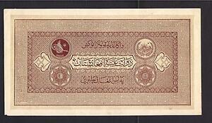 Afghanistan p-8 , XF , 10 Afghanis , 1926 - 1928