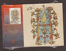 """2011 GREECE MOUNT ATHOS- """"INITIAL LETTERS #2"""" COMPLETE ISSUE ON MAXI CARDS"""