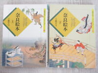 NARA EHON 1&2 Japan Anteique Picture Book Set Photo Collection Tsurezuregusa