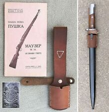 Yugoslavian BAYONET FROG, reproduction pre-WWII Serbian M1924 & other rifles