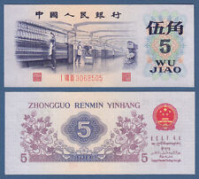 CHINA 5 Jiao 1972  UNC Watermark Stars  P. 880 a