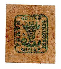 Rumänien, Fürstentum Moldau, Principality of Moldavie, Mi.Nr. 6byII, postfrisch.